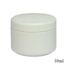 プラスチッククリーム容器30ml 30個セット 30%割引バルク販売