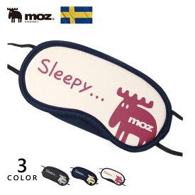 【マラソン限定クーポン配布中】[公式] モズ アイマスク かわいい 北欧 moz 軽量 安眠 旅行 トラベル ブラック 他全3色 レディース メンズ 男性 ZTRY-03 プレゼント ギフト