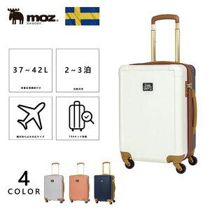 [新作/公式] モズ スーツケース 機内持ち込み 拡張 かわいい おしゃれ ブランド ファスナー 軽量 ハード 北欧 moz 丈夫 レディース メンズ 男性 ZZMZ-0798-48 40L 2泊3日 3泊 プレゼント ギフト