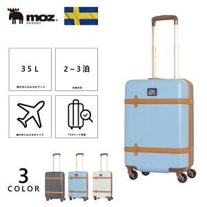[新作/公式] モズ スーツケース 機内持ち込み 拡張 かわいい おしゃれ ブランド ファスナー 軽量 ハード 北欧 moz 丈夫 レディース メンズ 男性 ZZMZ-0822-50 40L 2泊3日 3泊 プレゼント ギフト 母の