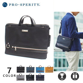 [公式] プロスペリティ 7way バッグ ビジネスバッグ ボディバッグ ショルダーバッグ メンズ 多機能 PRO-SPERITY PSPA-05 プレゼント ギフト