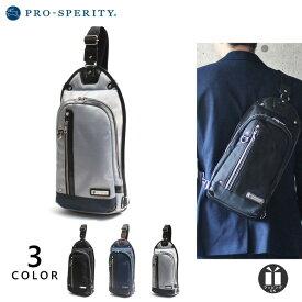 [公式] ボディバッグ 大きめ 大容量 メンズ レディース プロスペリティ PRO-SPERITY きれいめ かっこいい おしゃれ 大人 バッグ ワンショルダーバッグ 男性 PSPA-10 プレゼント ギフト