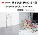 四国化成 サイクルラック S4型 ラックH本体(高) CLRKS4-H 自転車の盗難防止に役立ちます。