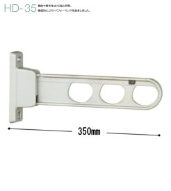 川口技研 ホスクリーン 収納型 壁付け物干しHD-35型 木造用ビス付セット 1本販売!