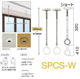 川口技研 ホスクリーン 天井吊り下げ式物干し SPC型 ショートサイズ 1セット2本販売