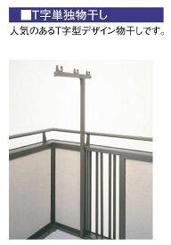 トステム T字単独物干し 壁付け用 アーム長さ650 高さ1750mm YGB857 物干金物 1セット2本入