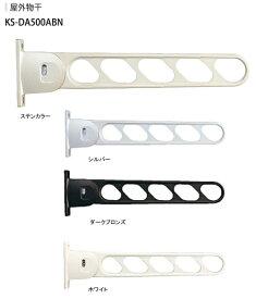 ナスタ アルミ物干金物 KS-DA500ABN 木造用ビス付セット 1セット2本いり