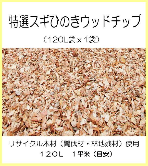 【代引不可・メーカ出荷】特選スギひのきウッドチップ(120L×1袋) RD3-WD001 たっぷり 120L