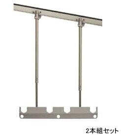 LIXIL(リクシル)エクステリア物干し テラス用吊り下げ物干しA A112-PTJZ 標準長さ 調整範囲 H=500mmから900mm 1セット2本入り