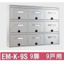 【地域限定送料無料・代引不可】シブタニ メールユニット 壁付・壁面埋込型 メールボックス EM-K-9S (前入 前出)