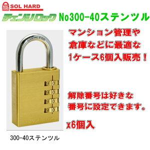 「SOL HARD(ソール・ハード)」No.300-40 チェンジロック 1ケース6個いり販売 可変式ダイヤル錠