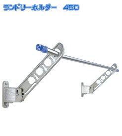 ヒカリ【HIKARI】ランドリーホルダー 450 物干し (水平時450mm) 1セット2本入