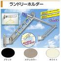ヒカリ【HIKARI】ランドリーホルダー650物干し(水平時650mm)1セット2本入