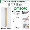 いたわりエコてすりディンプルシリーズエンドブラケットタイプ(縦・横兼用)長さ615mm