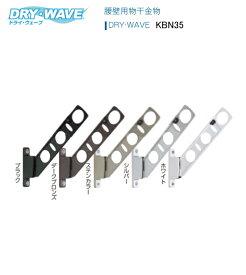 腰壁用物干金物 タカラ産業 DRY・WAVE(ドライ・ウェーブ) KBN35 1セット2本組 壁付け物干しの決定版!!
