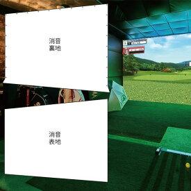 ゴルフ用消音スクリーン裏表地2枚タイプ 幅3M迄