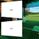 帆布ゴルフスクリーンシート 表裏2枚組(厚手生地) 幅3M迄