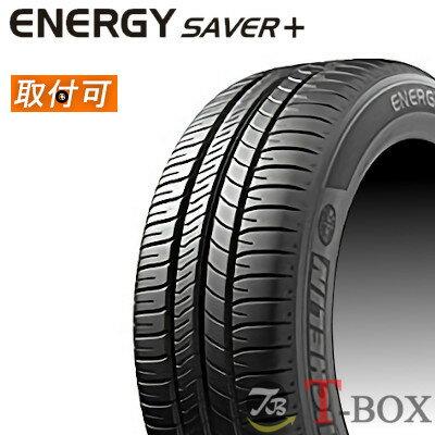 【国内正規品】MICHELIN (ミシュラン)ENERGY SAVER + 185/65R14 86Hサマータイヤ エナジーセイバープラス