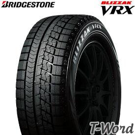【取付対象】【4本セット】BRIDGESTONE (ブリヂストン)BLIZZAK VRX 215/45R17 87Q スタッドレスタイヤ ブリザック ブイアールエックス