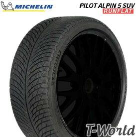 【国内正規品】MICHELIN(ミシュラン)Alpin Series PILOT ALPIN 5 SUV 245/50R19 105V XL ZP ★ ウインタータイヤ ランフラットタイヤ アルペンシリーズ BMW承認