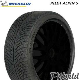 【取付対象】【4本セット・国内正規品】MICHELIN(ミシュラン)Alpin Series PILOT ALPIN 5 205/60R16 96H XL ★ ウインタータイヤ アルペンシリーズ BMW承認