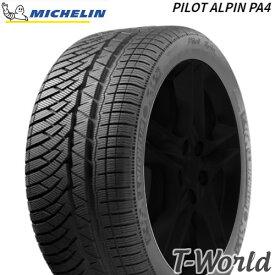 【4本セット・国内正規品】MICHELIN(ミシュラン)Alpin Series PILOT ALPIN PA4 255/35R19 96V XL ★ ウインタータイヤ アルペンシリーズ BMW承認