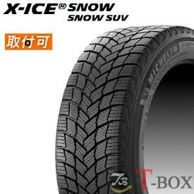 【タイヤ交換対象】正規品 4本セット価格 245/50R18 104H XL MICHELIN ミシュラン X-ICE SNOW