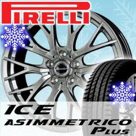 ■スタッドレスタイヤ■ サイズ : 215/60R17 PIRELLI ICE ASIMMETRICO PLUS ■ホイール■ サイズ : 17×7.0J 5H HOT STUFF Exceeder E05 送料無料 (一部地域除く)タイヤホイールセット1台分価格*代引きでの購入不可*