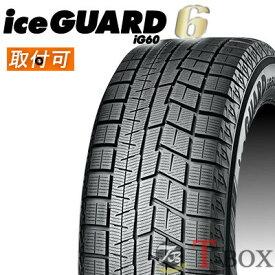 【4本セット】YOKOHAMA (ヨコハマ)iceGUARD 6 IG60 245/40R20 95Q スタッドレスタイヤ アイスガード シックス