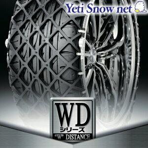 Yeti Snow net 品番:2309WD WDシリーズ イエティ スノーネット タイヤチェーン タイヤサイズ:225/40R17 に