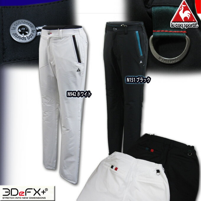 le coq (ルコック) 3DeFX+ MOTION STRETCH 撥水中綿パンツ
