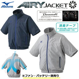 Mizuno ミズノ 空調服 エアリージャケット半袖(ファン・バッテリー別売り)