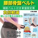 ミズノ MIZUNO 腰部骨盤ベルト(男女兼用) 補助ベルト付き骨盤固定帯C3JKB411