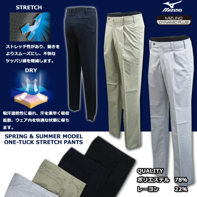 Mizuno ミズノ ワンタックStretchパンツ