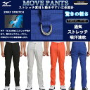 Mizuno Golf ミズノ NEXLITE MOVE(ムーヴ)パンツ