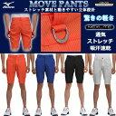 Mizuno Golf ミズノ NEXLITE MOVE(ムーヴ)ショートパンツ