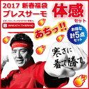 Mizuno (ミズノ) ブレスサーモ体感セット 2017新春福袋 52JH6550