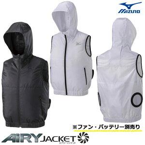 Mizuno ミズノ 空調服 エアリージャケットベスト(ファン・バッテリー別売り)