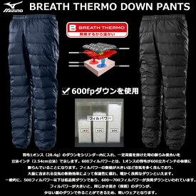 Mizuno(ミズノ) ブレスサーモ はっ水ダウンパンツ DOWN PANTS