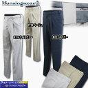 マンシングウェア(Munsingwear) Sunscreen ストレッチパンツ