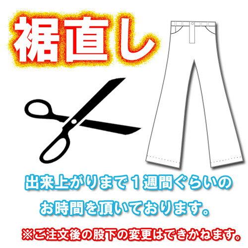 裾直し-シングル【当店購入時限定】