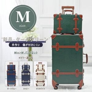 新品 キャリーケース スーツケース トランクケース 旅行カバン mサイズ miniバック セットバック 中型 4輪 コンパクト 軽量 軽い 静音 丈夫 頑丈 子供 女性 アンティーク レトロ おしゃれ かわ