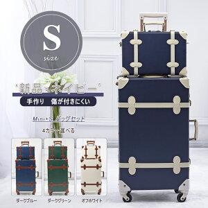 新品 キャリーケース スーツケース トランクケース 旅行カバン sサイズ miniバック セットバック 4輪 小型 コンパクト 軽量 軽い 静音 丈夫 頑丈 子供 女性 アンティーク レトロ おしゃれ かわ