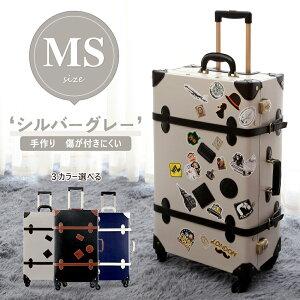 半額 Uniwalker キャリーケース スーツケース トランクケース 旅行カバン 6050a-msサイズ 4輪 小型 コンパクト 超 軽量 軽い 静音 丈夫 頑丈 子供 女性 アンティーク レトロ おしゃれ かわいい 可愛