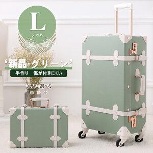 スーツケース 半額 キャリーケース トランクケース 旅行カバン 6050c-lサイズ 4輪 超 軽量 軽い 静音 丈夫 頑丈 子供 女性 アンティーク レトロ おしゃれ かわいい 可愛い 修学 旅行 6泊 7泊 8日