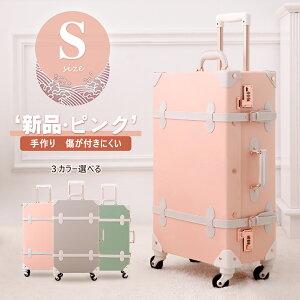 半額 スーパーセール スーツケース キャリーケース 旅行カバン 6050c-sサイズ 4輪 小型 コンパクト 超 軽量 軽い 静音 機内持ち込み 機内 持込 丈夫 子供 女性 アンティーク おしゃれ かわいい