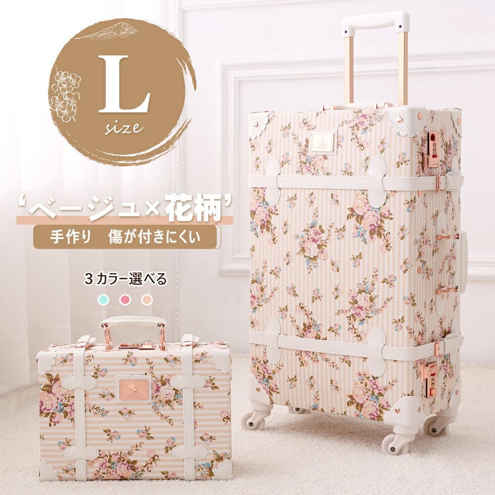 【半額以下】Uniwalker T-you トランクケース 6070-lサイズ 1年修理保証 花柄 スーツケース キャリーケース キャリーバッグ 54リットル 旅行用品 5-7日
