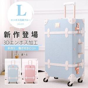 スーツケース 送料無料 半額 キャリーケース キャリーバッグ スーツケース おしゃれ 女性用 女子 軽量 大型 L 修学旅行 卒業旅行 海外旅行 送料無料 6-9泊 T-you 6075-l