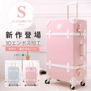 半額 キャリーケース トランクケース キャリーバッグ スーツケース 旅行カバン 30リットル 6075-sサイズ コンパクト 小型 軽量 静音 エンボス加工 機内持ち込み 機内 持込 子供 女性 かわいい