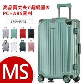 スーツケース SALE 半額 割引 送料無料! スーツケース msサイズ 黒 ブラック シルバー ローズゴールド 7019-msサイズ TSAロック キャリーケース キャリーバッグ 可 1年保証 丈夫 小型 フレーム 人気 8輪 旅行用品 ビジネスUniwalker